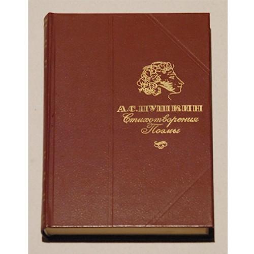 А. Пушкин - Стихотворения <> A. Puškin - Stihotvorenija