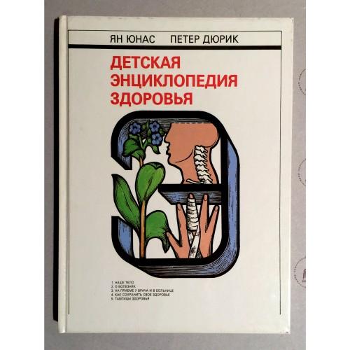 Детская энциклопедия здоровья <> Detskaja ènciklopedija zdorovʹja