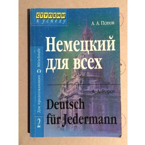 Апеллий Попов - Немецкий язык для всех / Deutsch fur Jedermann Nr. 2