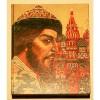 Илыа Глазунов - Фотоалбум <> Ilya Glazunov - Fotoalbum