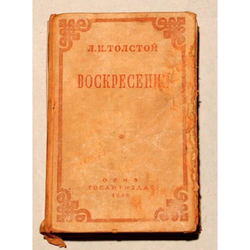 Лев Толстой - Воскресение <> Lev Tolstoj - Voskresenie