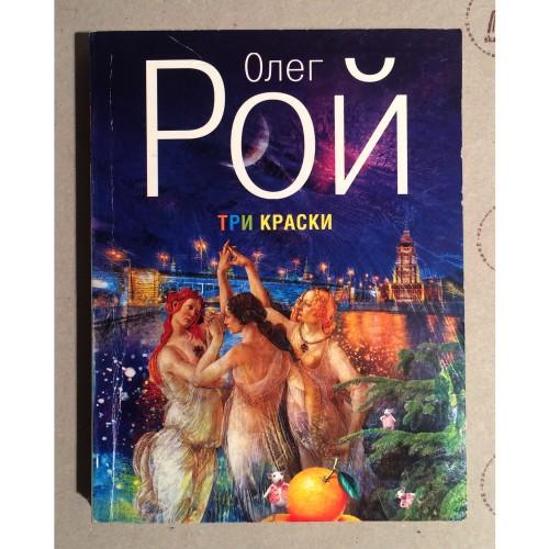 Олег Рой - Три краски <> Oleg Roj - Tri kraski