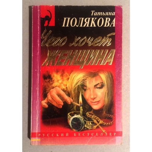 Татьяна Полякова - Чего хочет женщина <> Tatʹjana Poljakova - Čego hočet ženŝina