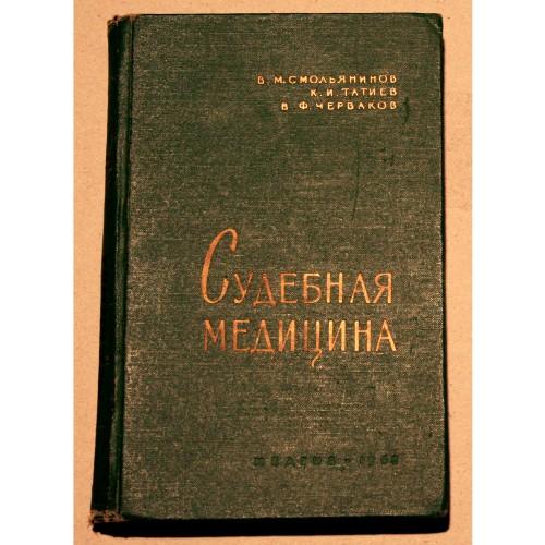 В. М. Смолянинов - Судебная медицина <> V. M. Smoljaninov - Sudebnaja medicina