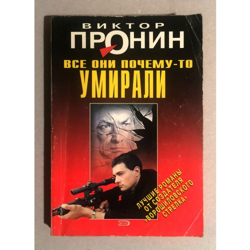 Виктор Пронин - Все они почему-то умирали <> Viktor Pronin - Vse oni počemu-to umirali