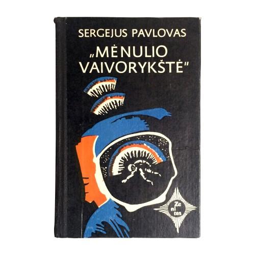 Sergėjus Pavlovas - Mėnulio vaivorykštė (1 dalis)
